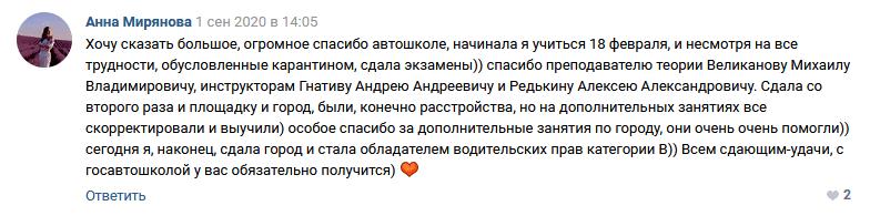 отзывы из соц сетей про автошколу в Симферополе